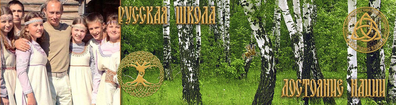 Проект Русская Школа - Фонд Достояние Нации