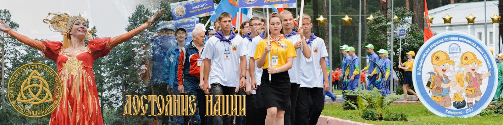 Олимпиада Юных Геологов 2017 - Кемерово. Фонд Достояние Нации.
