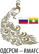Общество дружбы и сотрудничества с Республикой Союз Мьянма