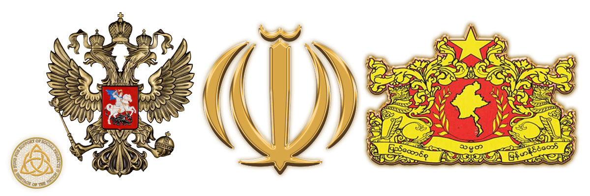 Россия - Иран - Мьянма - Достояние Нации