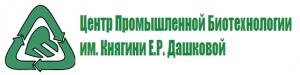 Центр Промышленной Биотехнологии им. Княгини Е.Р. Дашковой