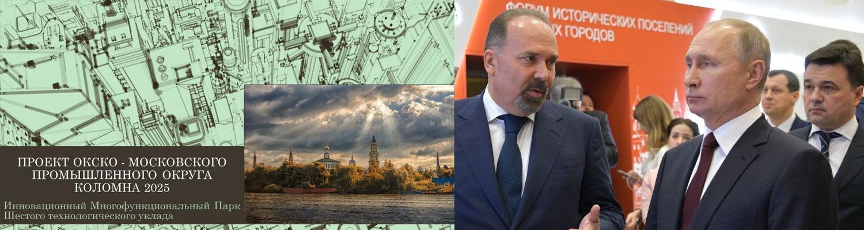 Форум в Коломне. В.В. Путин